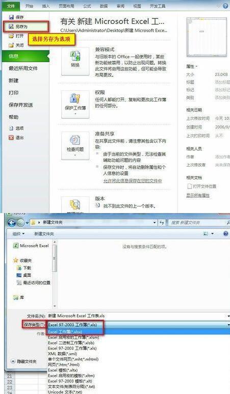 Excel2010自动换行后文件不能保存怎么办?