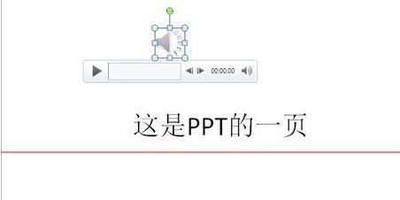 PPT怎样同时自动播放多个音频?