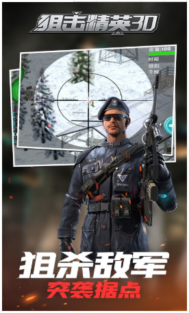 狙击精英3D