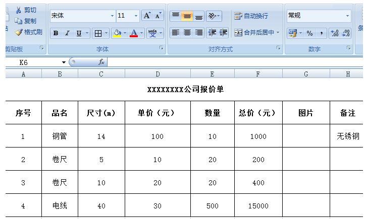 excel表格怎么创建报价单模板?图片
