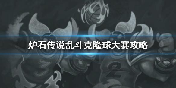 炉石传说乱斗克隆球大赛好玩吗