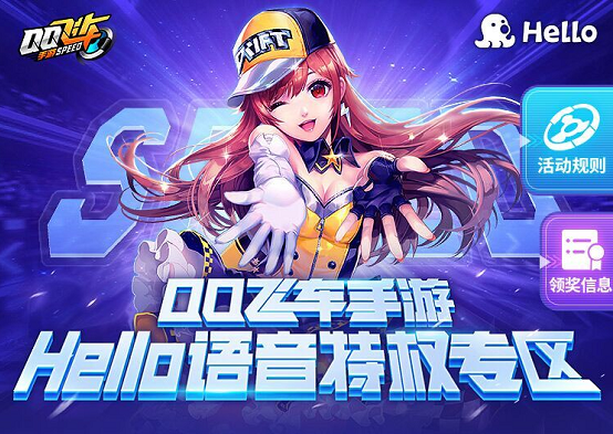QQ飞车Hello语音可以在游戏中开启了吗?