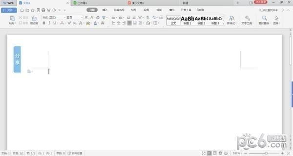 WPS Office電腦版0