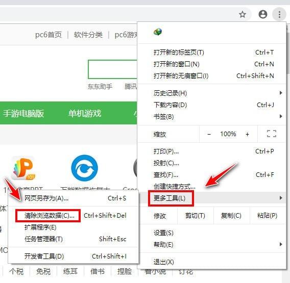 谷歌瀏覽器(Google Chrome)電腦版0