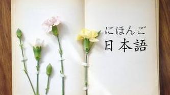 日语学习辅助APP专题