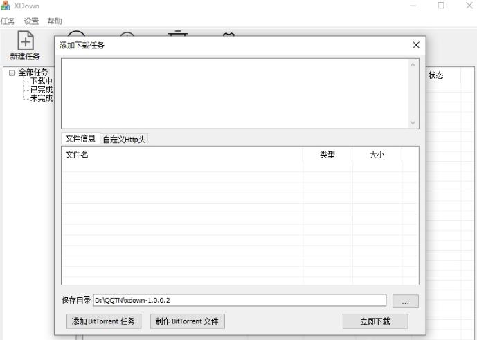 XDown下載工具(支持油管下載)0