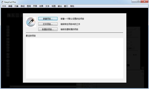 EasyCutPro矢量标志制作软件上海华策建筑设计咋样图片