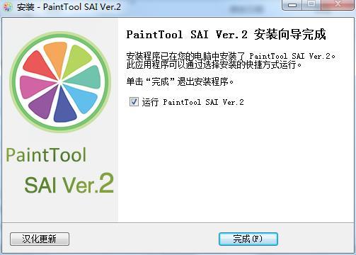 PaintTool SAI破解版