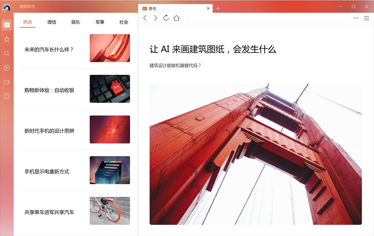 QQ瀏覽器電腦版1