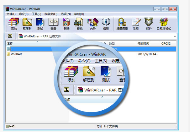 Winrar電腦版1