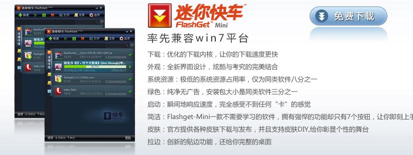 快車(FlashGet)1