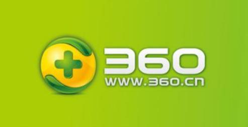 360安全軟件大全