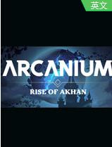 阿爾坎:阿克漢的崛起