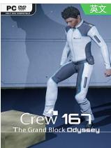 167號機組人員