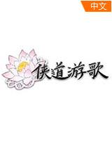 俠道游歌中文版