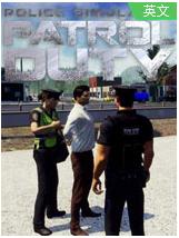 警察模擬器中文版