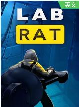 實驗室小白鼠