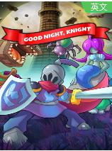 晚安,騎士