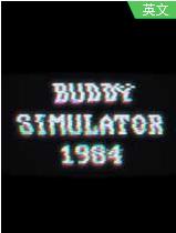 伙伴模擬器1984