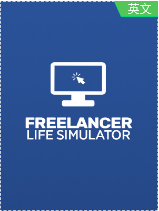 自由職業者生活模擬器