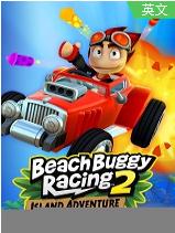 沙灘賽車2:島嶼冒險