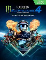 怪物能量超級越野賽車4