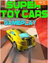 超級玩具車