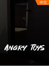 憤怒的玩具