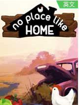 沒有地方比得上家
