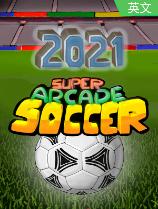 超級街機足球2021