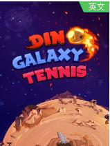 恐龍銀河網球