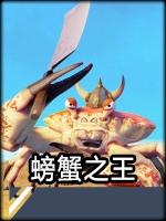 螃蟹之王 中文版