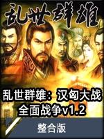 亂世群雄:漢匈大戰全面戰爭pc中文版