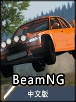 BeamNG.drive破解版
