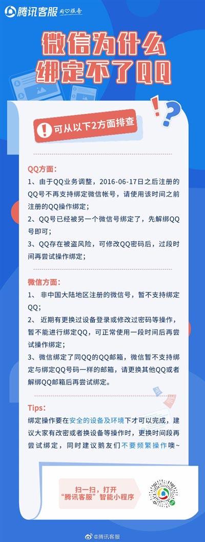 微信綁定QQ失敗怎么辦