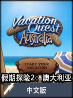 假期探險2:澳大利亞中文版