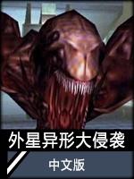 外星異形大侵襲中文版