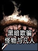 黑暗欺騙:怪物與凡人正式版