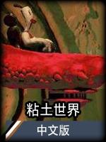 粘土世界中文版