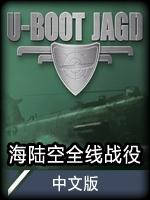 海陸空全線戰役中文版
