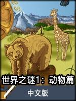 世界之謎1:動物篇