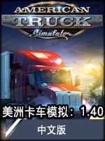 美洲卡車模擬