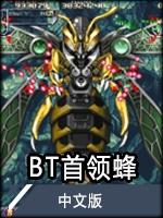 ?BT首領蜂