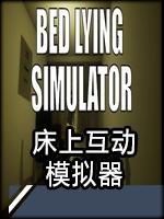 ?床上互動模擬器