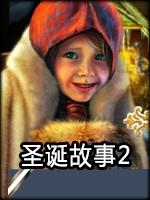 ?圣誕故事2:圣誕頌歌