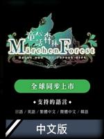 童話森林中文版