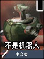 不是機器人中文版