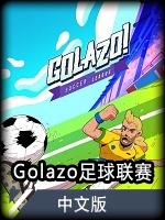Golazo足球聯賽中文版