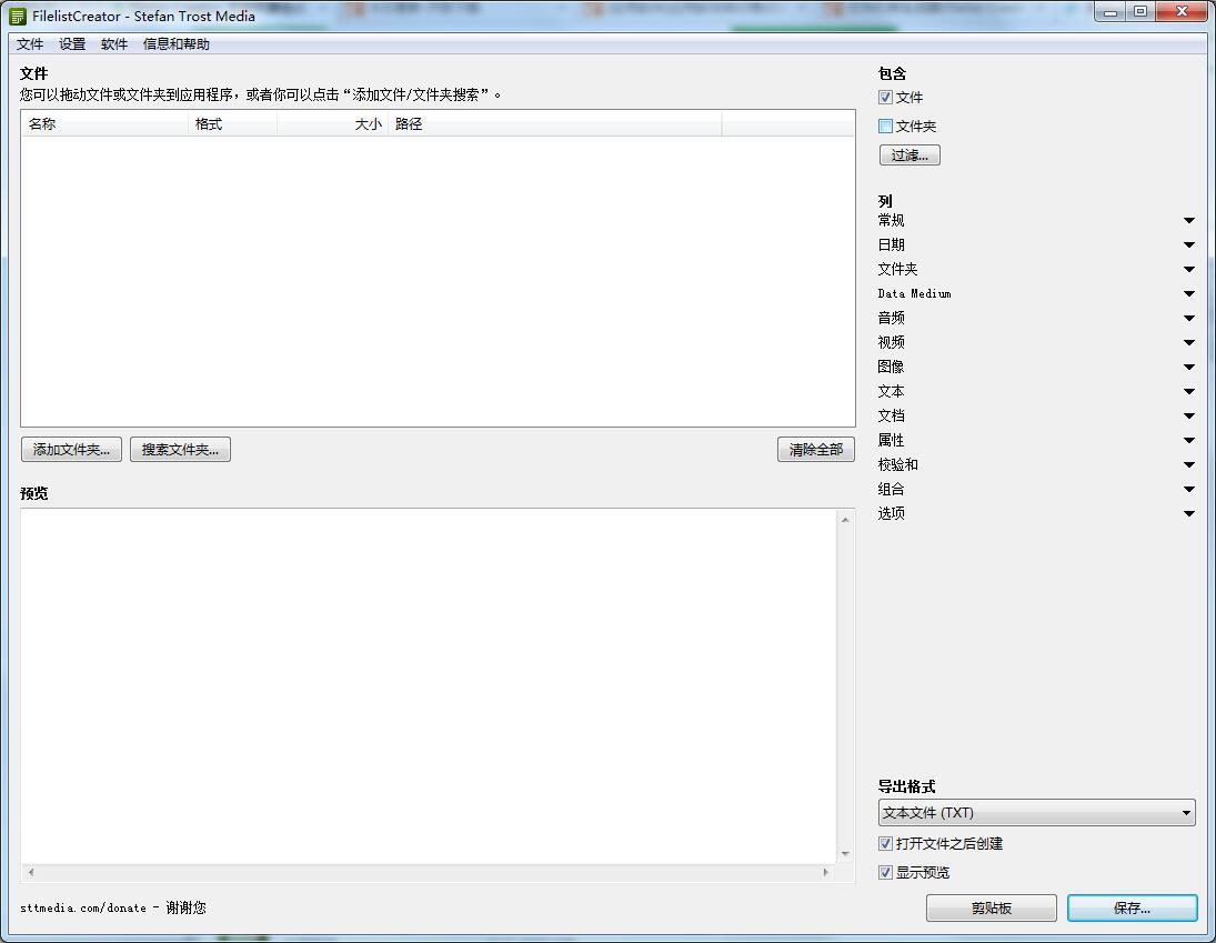 Filelist Creator0