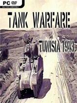 坦克大戰:突尼斯1943免費版